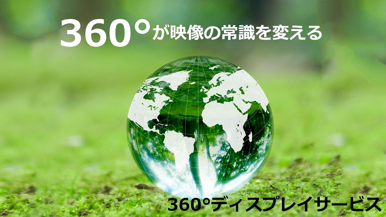 360°ディスプレイサービス